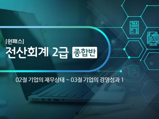 [원패스] 전산회계 2급 종합반(필기+실기)